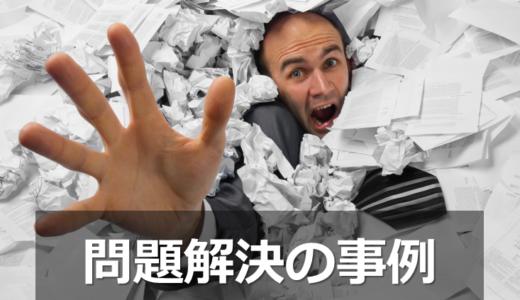 問題解決の事例 「山積みになった書類」