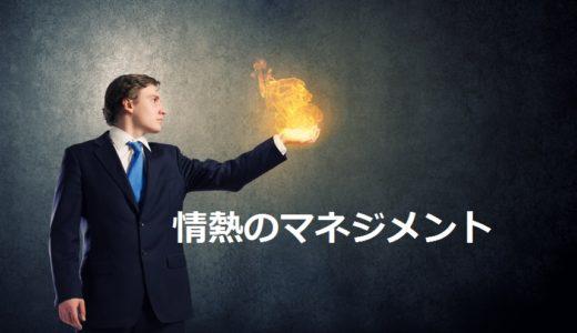 部下のやる気に火をつける「情熱のマネジメント」