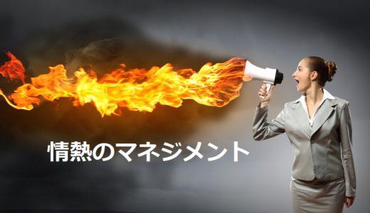 部下のやる気に火をつける「情熱のマネジメント vol.2」