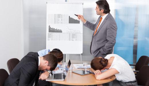 無駄な会議と、意味のある会議