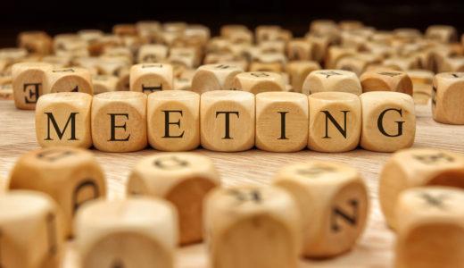 議論を活性化するために、会議の進め方で気を付けたいこと