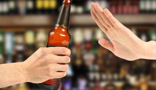 会社における飲み会の上手な断り方