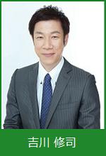 吉川修司 プロフィール画像