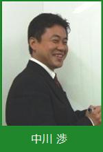 中川渉 プロフィール画像