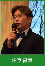 佐藤昌義 プロフィール画像
