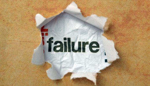 上司は失敗と怠慢を見極めなくてはいけない