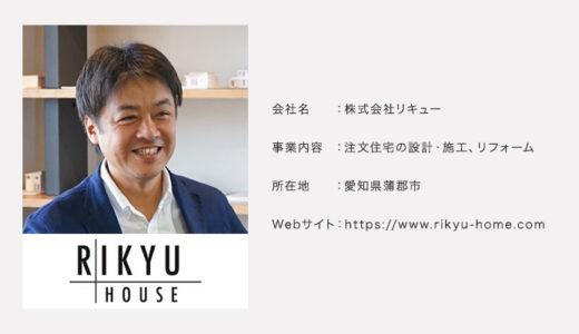 お客様の声:株式会社リキュー 代表取締役 稲吉伸英様
