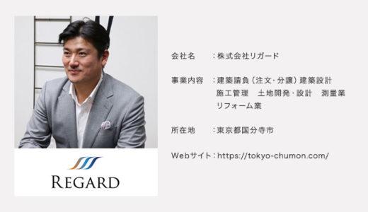 お客様の声:株式会社リガード 代表取締役 内藤 智明 様